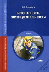 Безопасность жизнедеятельности, Сапронов Ю.Г., 2012