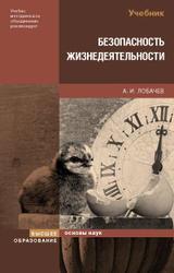 Безопасность жизнедеятельности, Лобачев А.И., 2008