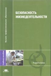 Безопасность жизнедеятельности, Павлов В.Н., Буканин В.А., Зенков А.Е., 2008