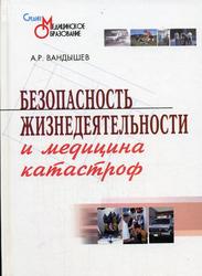 Безопасность жизнедеятельности и медицина катастроф, Вандышев А.Р., 2006
