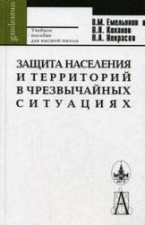 Защита населения и территорий в чрезвычайных ситуациях, Емельянов В.М., Коханов В.Н., Некрасов П.А., 2003