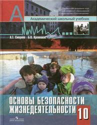 ОБЖ, 10 класс, Базовый и профильный уровни, Смирнов А.Т., Хренников Б.О., 2013