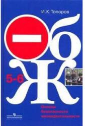 ОБЖ, 5-6 класс, Топоров И.К., 2007