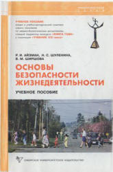 Основы безопасности жизнедеятельности, Айзман Р.И., Шуленина Н.С., Ширшова В.М., 2010