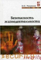 Безопасность жизнедеятельности, Микрюков В.Ю., 2008