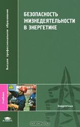 Безопасность жизнедеятельности в энергетике, Ерёмин В.Г., Сафронов В.В., 2010