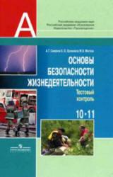 ОБЖ, 10-11 класс, Тестовый контроль, Смирнов А.Т., Хренников Б.О., 2010