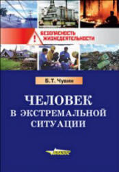 Человек в экстремальной ситуации, Чувин Б.Т., 2012