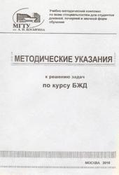Методические указания к решению задач по курсу БЖД, Ротфельд М.В., Елин А.М., 2010