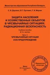 Защита населения и хозяйственных объектов в чрезвычайных ситуациях, Радиационная безопасность, Часть 1, Дорожко С.В., 2001
