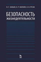 Безопасность жизнедеятельности, Занько Н.Г., Малаян К.Р., Русак О.Н., 2010