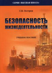 Безопасность жизнедеятельности, Осетров Г.В., 2011
