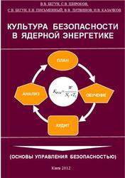 Культура безопасности в ядерной энергетике, Широков С.В., Бегун С.В., Письменный Е.Н., 2012