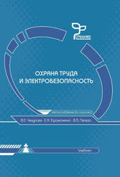 Охрана труда и электробезопасность, Чекулаев В.Е., Горожанкина Е.Н., Лепеха В.В., 2012