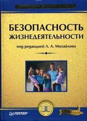 Безопасность жизнедеятельности, Михайлов Л.А., Соломин В.П., 2006
