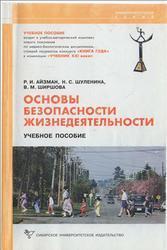 Основы безопасности жизнедеятельности, Айзман, Шуленина, Ширшова, 2010