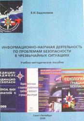 Информационно-научная деятельность по проблемам безопасности в чрезвычайных ситуациях, Евдокимов В.И., 2009