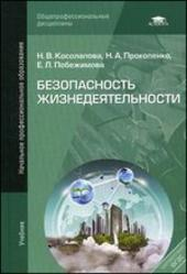 Безопасность жизнедеятельности, Косолапова Н.В., Прокопенко Н.А., Побежимова Е.Л., 2012