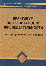 Практикум по безопасности жизнедеятельности, Фролов, 2009