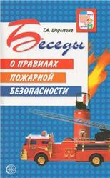 Беседы о правилах пожарной безопасности, Шорыгина Т.А., 2010