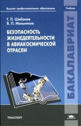 Безопасность жизнедеятельности в авиакосмической отрасли, Шибанов Г.П., Мельников В.П., 2011