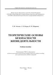 Теоретические основы безопасности жизнедеятельности, Айзман Р.И., Петров С.В., Ширшова В.М., 2011