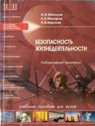 Безопасность жизнедеятельности, Лабораторный практикум, Монахов А.Ф., 2009