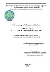 Охрана труда в угольной промышленности, Александров С.Н., Булгаков Ю.Ф., Яйло В.В., 2012