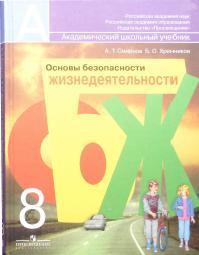 Основы безопасности жизнедеятельности, 8 класс, учебник для общеобразовательных учреждений, Смирнов А.Т., Хренников Б.О., 2010