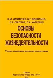 Основы безопасности жизнедеятельности, Дмитриев В.М., Однолько В.Г., Сергеева Е.А., Харкевич Л.A., 2012