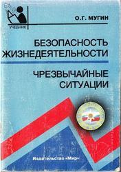 Безопасность жизнедеятельности, Чрезвычайные ситуации, Практические работы, Мугин О.Г., 2003