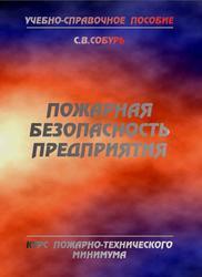 Пожарная безопасность предприятия, Курс пожарно-технического минимума, Собурь С.В., 2007