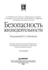 Безопасность жизнедеятельности, Учебник для вузов, Михайлов Л. А., 2012