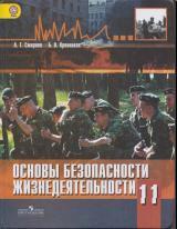 Основы безопасности жизнедеятельности. 11 класс, учебник для общеобразовательных организаций, базовый уровень, Смирнов А.Т., Хренников Б.О.,
