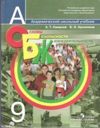 Основы безопасности жизнедеятельности, 9 класс, учебник для общеобразовательных учреждений, Смирнов А.Т., Хренников Б.О., 2010