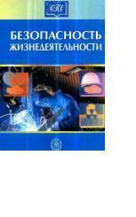 Безопасность жизнедеятельности, учебник для студентов, Белов С.В., Девисилов В.А., Козьяхов А.Ф., 2003
