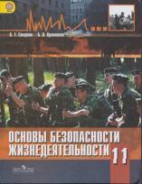 Основы безопасности жизнедеятельности, 11 класс, учебник для общеобразовательных организаций, базовый уровень, Смирнов А.Т., Хренников Б.О. 2014