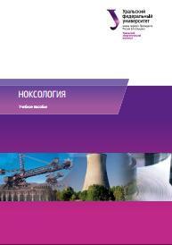 Ноксология, учебник, Барышев Е.Е., Волкова А.А., Тягунов Г.В., Шишкунов В.Г., Барышев Е.Е., 2014