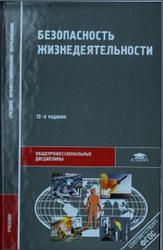 Безопасность жизнедеятельности, Арустамов Э.А., Косолапова Н.В., Прокопенко Н.А., Гуськов Г.В., 2013