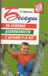 Беседы об основах безопасности с детьми 5-8 лет, Шорыгина Т.А., 2009