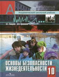 Основы безопасности жизнедеятельности, 10 класс, Смирнов А.Т., Хренников Б.О., 2013