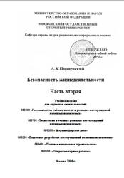 Безопасность жизнедеятельности, Часть вторая, Порцевский А.К., 2006