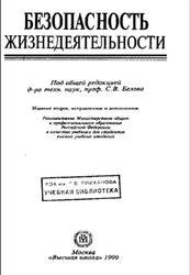 Безопасность жизнедеятельности, Белов С.В., Ильницкая А.В., Козьяков А.Ф., 1999