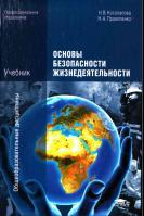 Основы безопасности жизнедеятельности, учебник, Косолапова Н.В., Прокопенко Н.А., 2014