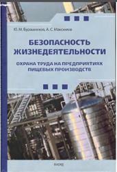 Безопасность жизнедеятельности, Охрана труда на предприятиях пищевых производств, Бурашников Ю.М., Максимов А.С., 2007