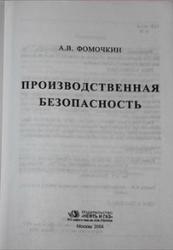 Производственная безопасность, Фомочкин А.В., 2004