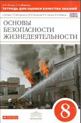 ОБЖ, 8 класс, Тетрадь для оценки качества знаний, Латчук В.Н., 2014