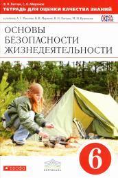 Тетрадь для оценки качества знаний по основам безопасности жизнедеятельности, 6 класс, Латчук В.Н., Миронов С.К., 2014