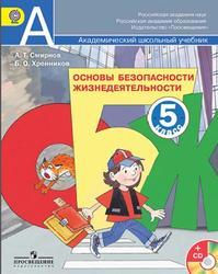ОБЖ, 5 класс, Смирнов А.Т., Хренников Б.О., 2014