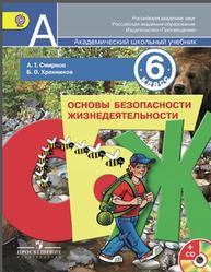ОБЖ, 6 класс, Смирнов А.Т., Хренников Б.О., 2014